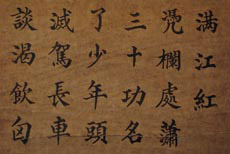Large Chinese calligraphy on rice paper and Painting from China